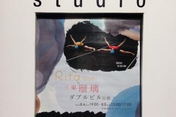 三東瑠璃「住処」報告と新作オーディション