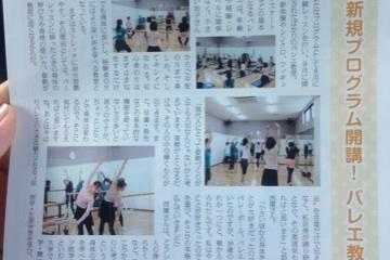 アックアセレーナのバレエ教室