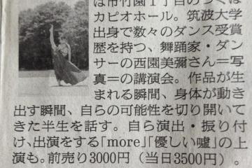 朝日新聞さんに掲載されました