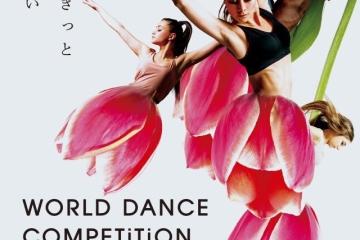 ワールドダンスコンペティションin新潟 結果報告
